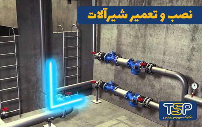 نصب و تعمیر شیرآلات