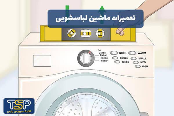 خطاها و ارور های ماشین لباسشویی پاکشوما