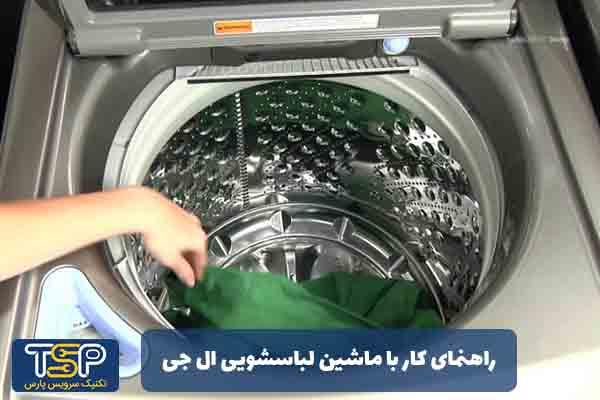 ماشین لباسشویی ال جی چه ویژگی های خاصی دارد