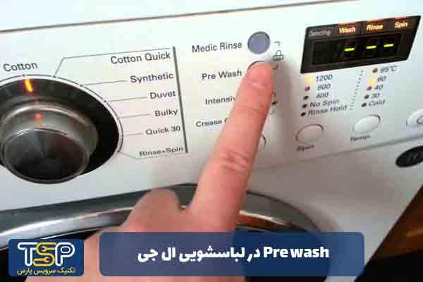 برنامه های تکمیلی ماشین لباس شویی های ال جی