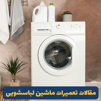 مقالات تعمیرات ماشین لباسشویی