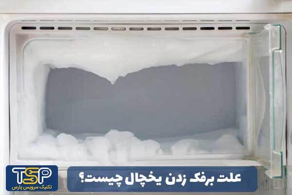 علت برفک زدن یخچال