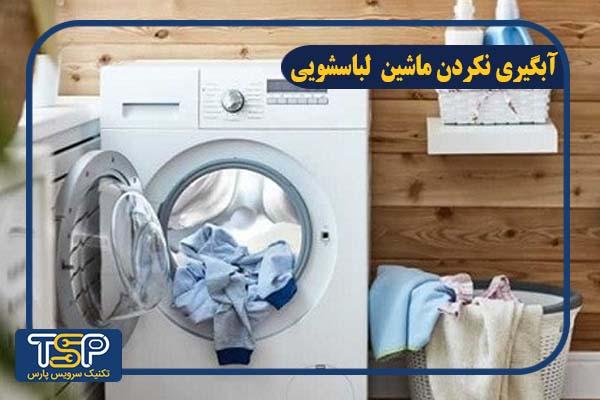 ماشین لباسشویی آبگیری نکردن آن