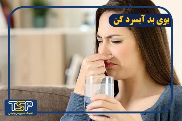 علت بوی بد آبسردکن