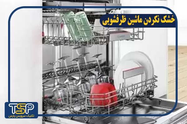 خشک نکردن ظرفشویی