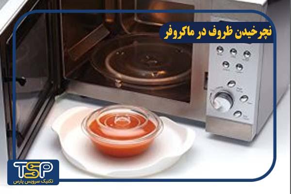 نچرخیدن ظرف در ماکروفر
