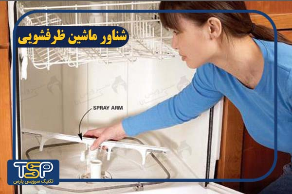 خرابی شناور ماشین ظرفشویی