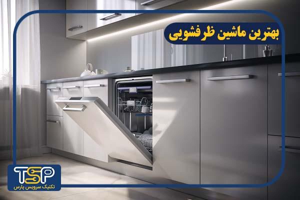 ماشین ظرفشویی ایرانی