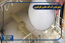 علت جمع شدن آب کف ظرفشویی