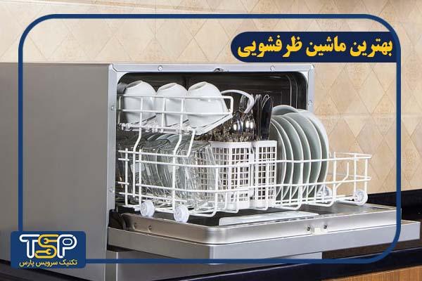 ماشین ظرفشویی خارجی