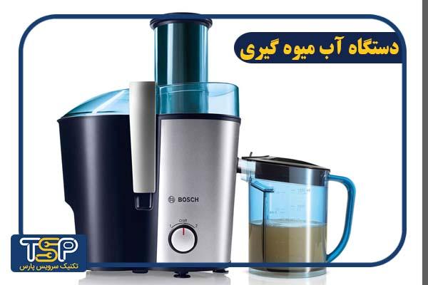 استفاده از دستگاه آب میوه گیری