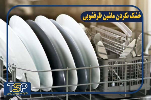 خشک نکردن ماشین ظرفشویی