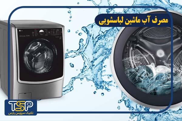 مصرف آب ماشین لباسشویی