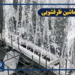 دلایل گرم نشدن آب ماشین ظرفشویی